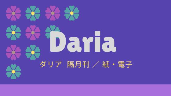 Dariaのページ