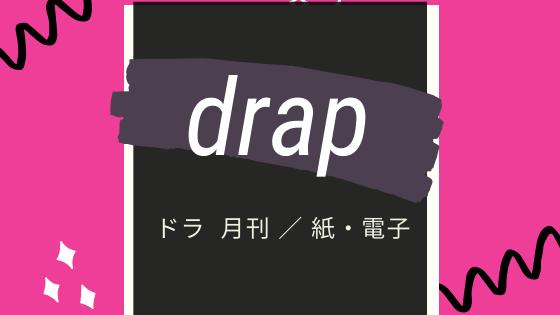 drapのページ