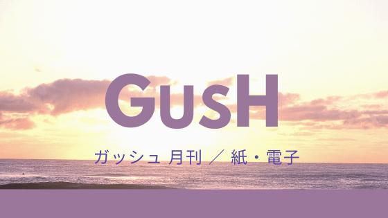 ガッシュのページ