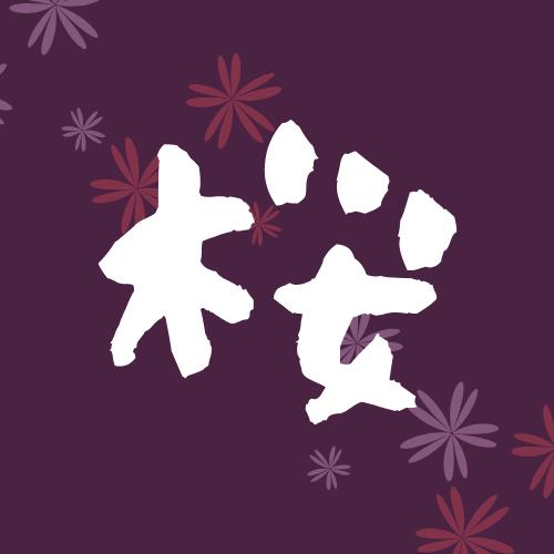桜日梯子のページ