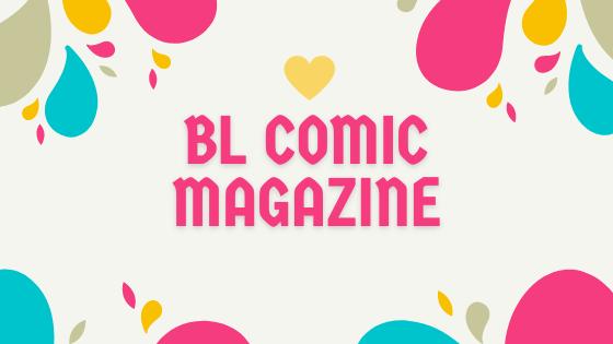 BL雑誌のページ