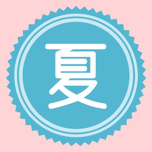 夏野寛子のページ