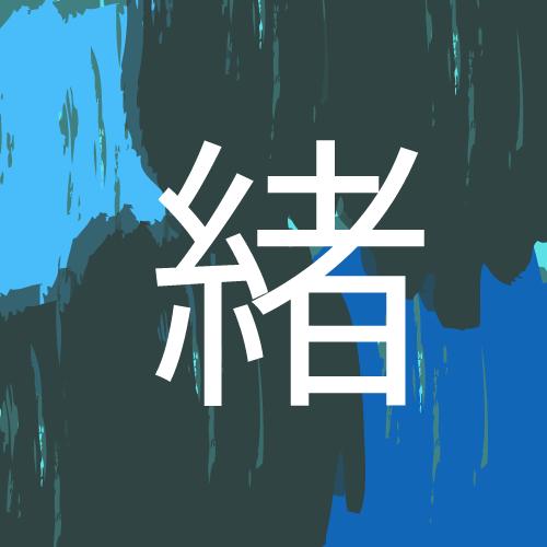 緒川千世のページ